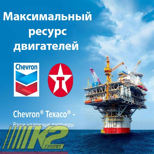 texaco-chevron